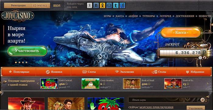 Официальный сайт Джойказино - азартный отдых в стиле стимпанк