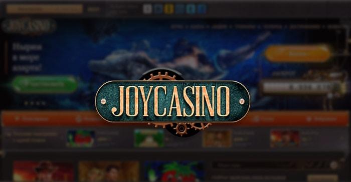 Джойказино официальный сайт популярного онлайн казино