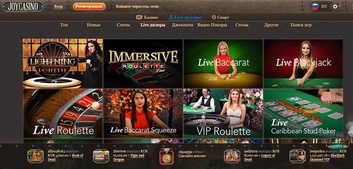 Live dealers Joycasino - неповторимая атмосфера реального казино