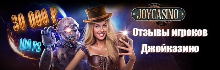 Джойказино отзывы игроков о казино №1